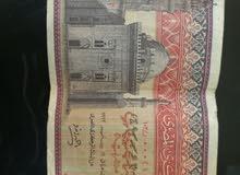 عملات ورقية مصرية بحالة ممتازة اقدمها يعود اصداره لأكثر من 60 عام