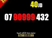 رقم زين للبيع 0790999432 الزرقاء