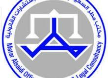 مكتب مطر السعيدي للمحاماة و الاستشارات القانونية