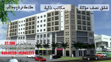 3 rooms 4 bathrooms apartment for sale in MuscatAll Muscat