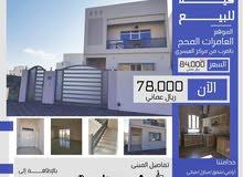 Luxurious 350 sqm Villa for sale in MuscatAmerat