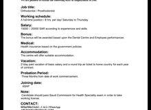 اخصائي/ اخصائية تقويم او تركيبات