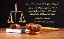 مكتب ديوان قصرالنيل للمحاماه وخدمات المحامين ننجز عملكم حال انشغالكم .