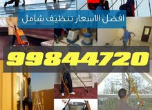الراية الكويتية للتنظيف الشامل