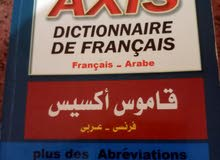 قاموس فرسني عربي