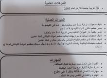مدير مطعم  أو شيف سناك مساعد شاورما ومشاوي وزيوت