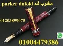 مطلوب قلم باركر ديفولد Parker  Duofold