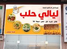 مطعم جديد للبيع