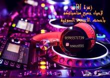 ديجي زهرة zahra DJ