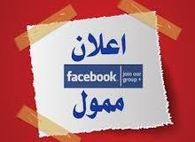ترويج لصفحات الفيس بوك