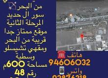 للبيع ارض سكنية ثاني خط من البحر في السيب سور ال حديد موقع ممتاز جدا 600م