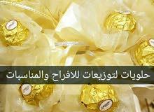 حلويات ومقليات أم عبدالعزيز