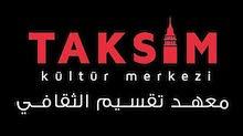 مطلوب مدرسين/مدرسات لغة تركية