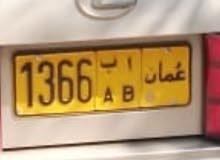رقم لوحه سياره للبيع