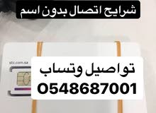 للبيع شرايح اتصال بدون اسم SIM card without name