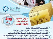 بطاقة تكافل العربيه خصم للخدمات الطبيه يصل الا 80%