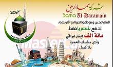 سما الحرمين للحج و العمرة