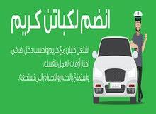 للسعوديين فقط سجل في كريم  مجانا وبدون رسوم