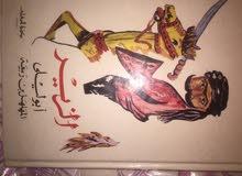 كتاب الزير ابو ليلى