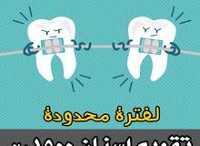 تقويم الاسنان 1500 ريال و خصم 10% عند الحجز