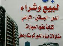 مكتب عقارات ابن القضاء