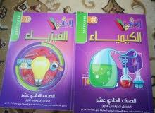 كتب الاجاده الصف الحادي عشر/ للبيع بأرخص الاسعار