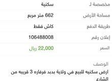 ارض للبيع في ولاية بدبد منطقه الفرفاره