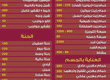 مركز تجميل و بوتيك السلطانة