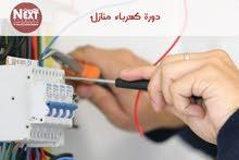 تخــفيضات دورة كهرباء منازل