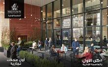 محلات للبيع بالتقسيط بجوار حي السفارات و الدائري الاقليمي