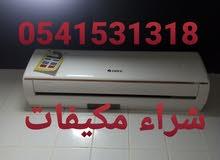 شراء المكيفات المستعملة  والأجهزة الكهربائية 0541531318 اتصل نصلك اينما كنت