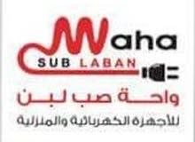 واحة صب لبن تطلب موظفين للتعيين الفوري ... الخبرة مطلوبة