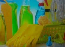 تنظيف الشقق الفارغه والمفروشه
