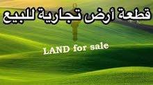 ارض تجاريه