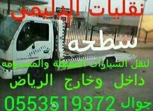 سطحه شرق الرياض لنقل السيارات المعطله والمصدومه داخل وخارج الرياض