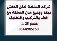 شركه السلامة لنقل العفش بجدة 0544905750