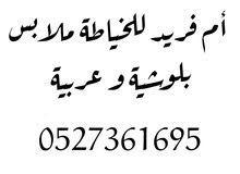 ام فريد للخياطة ملابس بلوشية والعربية
