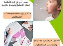 مدرس لغة انجليزية دولي