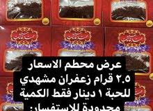 زعفران 2.5 كرام للحبة 1 دينار كل 5 حبات1 قرام مجان