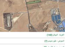 ارض صناعية للبيع في الموقر