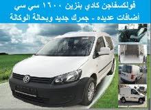 البنزين احسن بكثير .. سيارات فولكسفاجن كادي 2014 - 2015