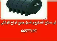 شركة الدابس الكويتيه تصليح وغسيل جميع أنواع التوانكي ابو أحمد 66577197