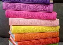 مصاحف ملونة تحفة ماشاء الله