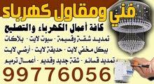 فنى ومقاول كهرباء 99776056
