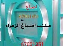 اصباغ أبو محمد صباغ نقاش جميع الألوان خدمه 24 ساعه اصباغ ودهنات المنزل