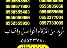 ارقام مميزه 778899??05 و ?055337700 و ?055773300 و 5656?05550 والمزيد