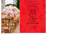عرووووض للتوزيعات تشمل الأعراس 8.9وعرووض للمواليد وأعياد الميلاد