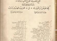 كتاب من العهد الملكى كتاب الاطلس الابتدائى