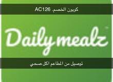 تسليم طعام صحي وطازج مباشرة إلى مكان عملك! من  Daily Mealz