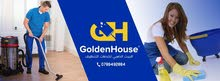 البيت الذهبي لخدمات التنظيف